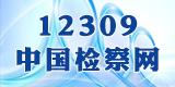 12309中国检察网